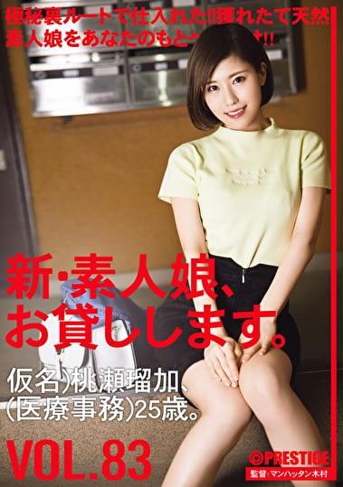 新・素人娘、お貸しします。 VOL.83 仮名)桃瀬瑠加(医療事務)25歳。