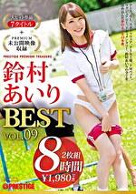 鈴村あいり 8時間 BEST PRESTIGE PREMIUM TREASURE vol.09