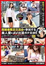 既婚者限定交流会に参加する美人妻にAV出演ガチ交渉!! 01
