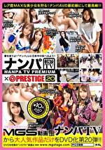 ナンパTV×PRESTIGE PREMIUM 20 大漁!!穫れたて激エロ美女10名を踊り喰い!!