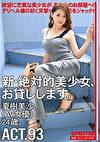 新・絶対的美少女、お貸しします。 ACT.93 夏樹美沙(AV女優)24歳。