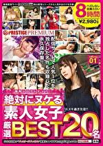 街角シロウトナンパ! 絶対にヌケる素人女子厳選BEST 20名8時間 vol.01