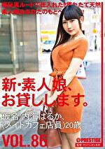 新・素人娘、お貸しします。 VOL.86 仮名)内海はるか(メイドカフェ店員)20歳。