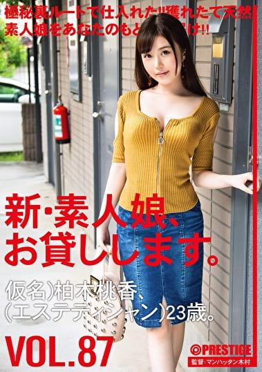新・素人娘、お貸しします。 VOL.87 仮名)柏木桃香(エステティシャン)23歳。