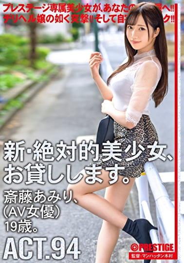 新・絶対的美少女、お貸しします。 ACT.94 斎藤あみり(AV女優)19歳。