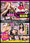 AV男優の電話帳 1