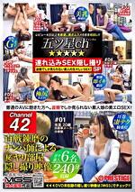 ★★★★★ 五ツ星ch 連れ込みSEX隠し撮りSP ch.42 生々しい素人娘のリアクションを徹底盗撮4時間!