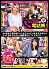 AV男優の電話帳 3 シロウト娘ナンパ狩り!! 10