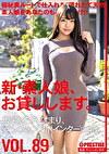 新・素人娘、お貸しします。 VOL.89 仮名)花沢ひまり(テレフォンアポインター)22歳。