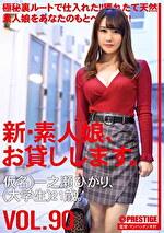 新・素人娘、お貸しします。 VOL.90 仮名)一之瀬ひかり(大学生)21歳。