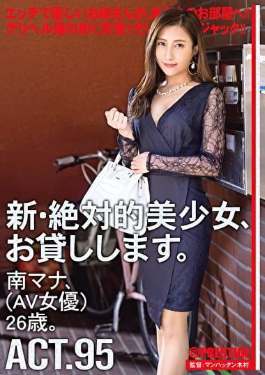新・絶対的美少女、お貸しします。 ACT.95 南マナ(AV女優)26歳。