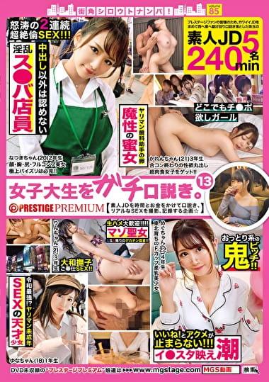 街角シロウトナンパ! vol.85 女子大生をガチ口説き。 13