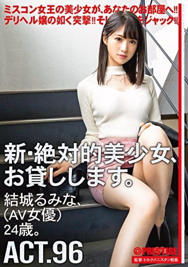 新・絶対的美少女、お貸しします。 ACT.96 結城るみな(AV女優)24歳。