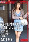 新・絶対的美少女、お貸しします。 ACT.97 蜜美杏(AV女優)19歳。