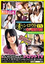 シロウトTV×PRESTIGE PREMIUM 39 バイトの延長感覚で撮られた、素人アイドル達の初出し映像!