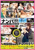 ナンパTV×PRESTIGE PREMIUM 23 大漁!!穫れたて激エロ美女10名を踊り喰い!!