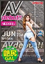 ストリート・クイーン AV debut!! JUN (23) ラテン系艶尻GAL