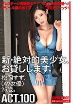 新・絶対的美少女、お貸しします。 ACT.100 松岡すず(AV女優)25歳。