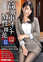 高飛車オンナ「M性」開花 男を見下す意識高い美女をプライド崩壊するまで徹底調教 高嶋さん(仮名)25歳