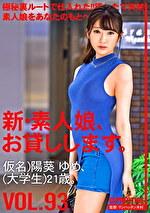 新・素人娘、お貸しします。 VOL.93 仮名)陽葵ゆめ(大学生)21歳。
