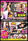 AV男優の電話帳 11 シロウト娘ナンパ狩り!! 25
