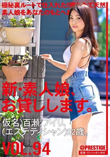 新・素人娘、お貸しします。 VOL.94 百瀬アイリ(エステティシャン)22歳。