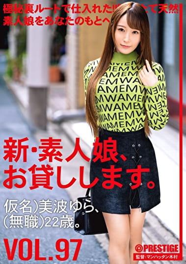新・素人娘、お貸しします。 VOL.97 仮名)美波ゆら(無職)22歳。
