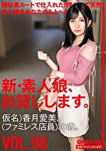 新・素人娘、お貸しします。 VOL.98 仮名)香月愛美(ファミレス店員)20歳。