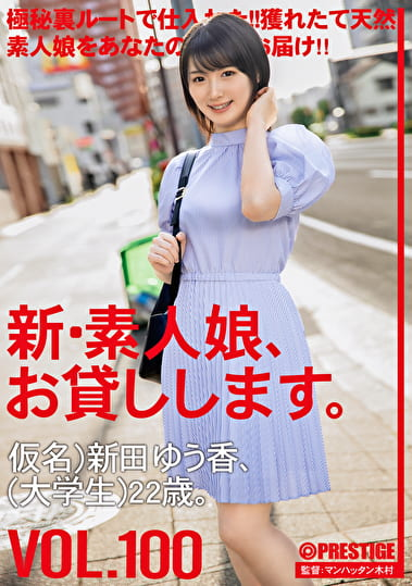 新・素人娘、お貸しします。 VOL.100 仮名)新田ゆう香(大学生)22歳。