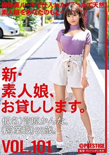 新・素人娘、お貸しします。 VOL.101 仮名)菅原かんな(営業職)22歳。
