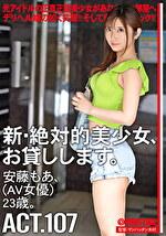 新・絶対的美少女、お貸しします。 ACT.107 安藤もあ(AV女優)23歳。