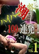 ハイパー潮吹き100連発!(1)