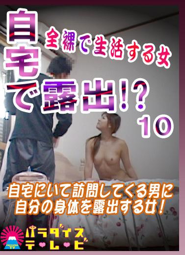 女性 裸 生活 観察 エッチな写真