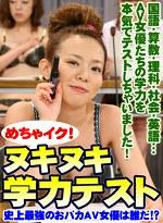 めちゃイク!ヌキヌキ学力テスト~史上最強のおバカAV女優は誰だ!?