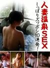 人妻温泉SEX!しっぽりズッポシ10連発!