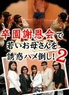 卒園謝恩会で若いお母さんを誘惑ハメ倒し!(2)