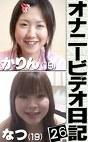 オナニービデオ日記(26)~小○生級ロリ娘19歳&ムッチリエロ体型娘19歳の私生活