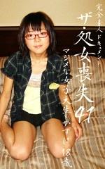 ザ・処女喪失(41)~マジメな女子大生処女・かずは18歳