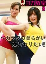 潜入!ヨガ教室(3)~カラダの柔らかい女とヤリたい!