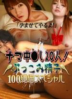 ナマ中●し20人!ぶっ込み精子100億個スペシャル