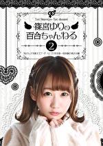 篠宮ゆりの百合ちゃんねる「私がレズを教えてア・ゲ・ル」(2)完全版~初体験の美少女編