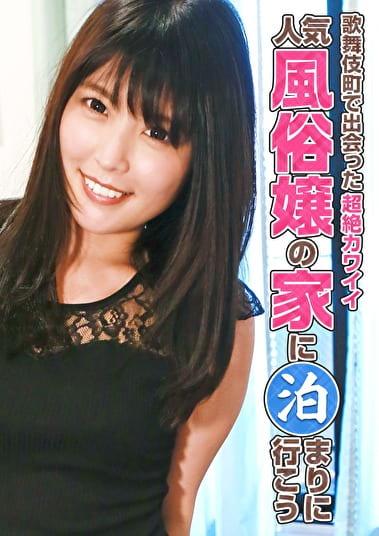 歌舞伎町で出会った超絶カワイイ人気風俗嬢の家に泊まりに行こう