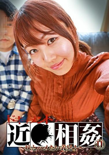 ドキュメント近●相姦(11)~妹とハメたい義兄!