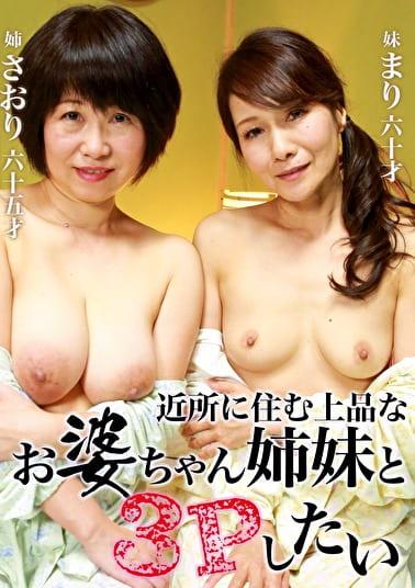 近所に住む上品なお婆ちゃん姉妹と3Pしたい(1)