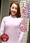 一度限りの背徳人妻不倫(24)~旦那と一緒に寝ているベッドで不倫・美緒42歳