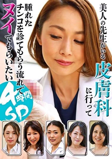 美人の先生がいる皮膚科に行って腫れたチンコを診てもらう流れでヌイてもらいたい4時間SP