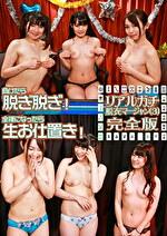 リアルガチ脱衣マージャン(3)完全版~負けたら脱ぎ脱ぎ!全裸になったら生お仕置き!