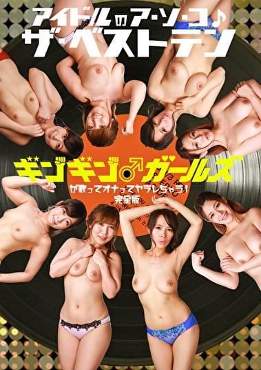 アイドルのア・ソ・コ♪ザ・ベストテン完全版~ギンギン♂ガールズが歌ってオナってヤラレちゃう!