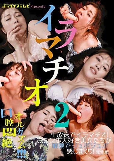 生放送でイラマチオ!おチンポ大好き美女たちが喉奥でジュポジュポ感じまくり!(2)完全版