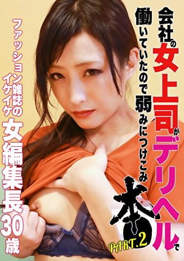会社の女上司がデリヘルで働いていたので弱みにつけこみ本●(2)~ファッション雑誌のイケイケ女編集長30歳